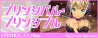 Banner ep3.5-SUSU.png