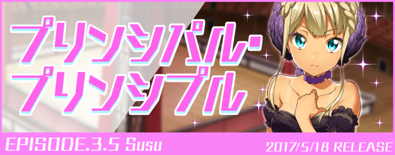 File:Banner ep3.5-SUSU.png